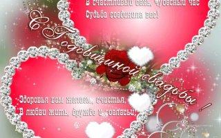Поздравления с рубиновой свадьбой (40 лет)