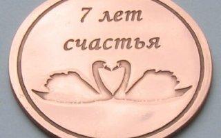 Поздравления с медной свадьбой — годовщиной свадьбы 7 лет