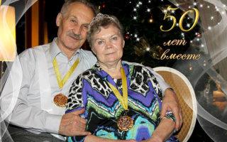 Сценарий золотой свадьбы — юбилея 50 лет