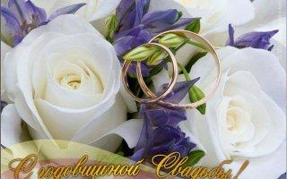 Какая свадьба через 36 лет совместной жизни