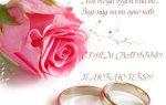 Поздравления мужу с годовщиной свадьбы