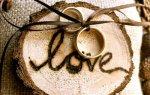 Сценарий как отметить годовщину свадьбы 5 лет — деревянную свадьбу