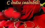 Поздравления с годовщиной свадьбы