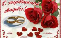 Картинки — поздравления с годовщиной свадьбы