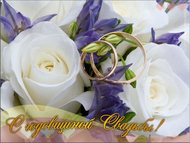 Открытка с годовщиной свадьбы