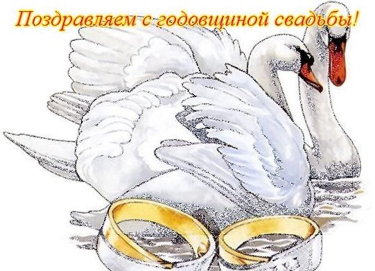 Годовщина свадьбы 3 года поздравление в картинках