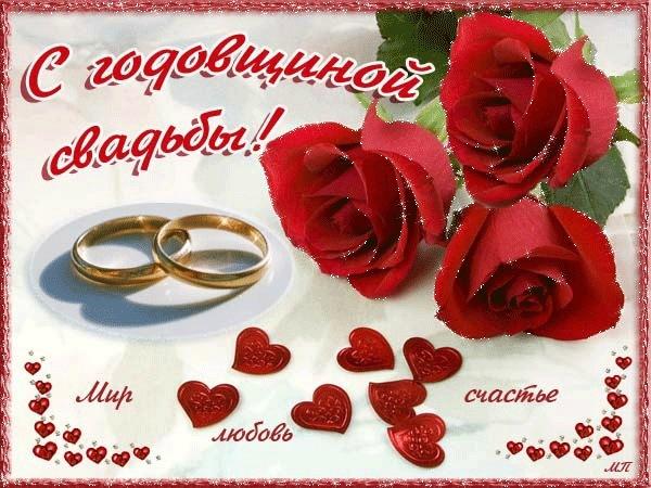 Поздравления с годовщиной свадьбы 2 года картинки
