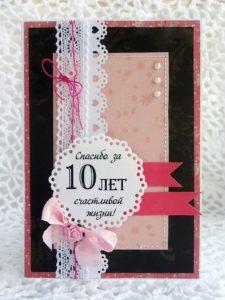 открытка на 10 лет свадьбы