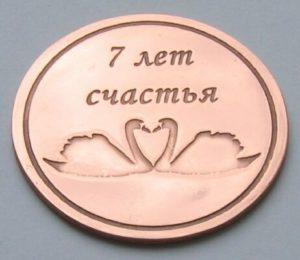 медаль 7 лет счастья