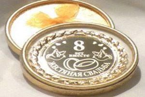 монета на годовщину 8 лет