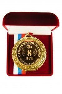 медаль 8 лет свадьбы