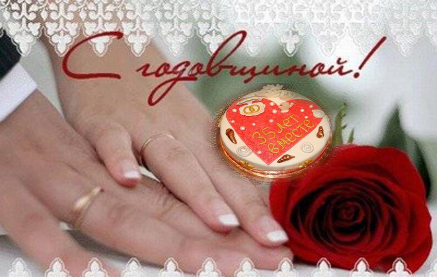 С годовщиной свадьбы поздравить супруга