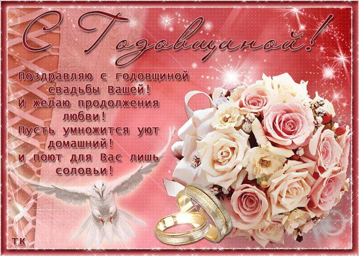 Поздравления с 35 летием со дня свадьбы