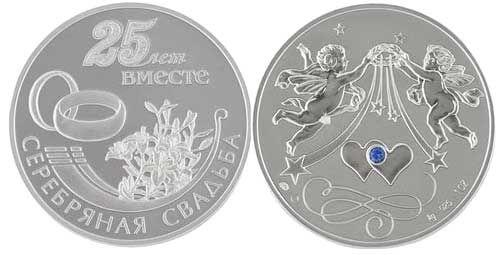 Серебряная медали на садьбу