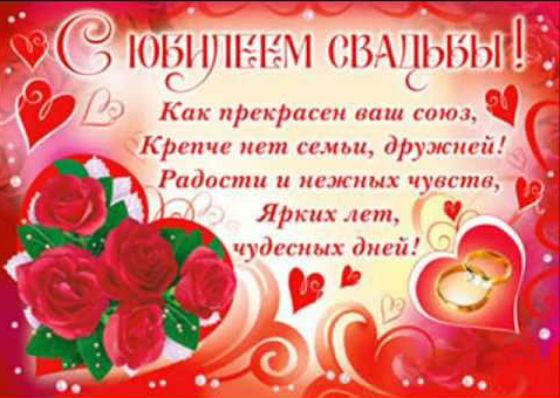 Поздравление с рубиновой свадьбой маму папу
