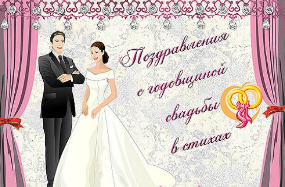 поздравление с годовщиной знакомства любимому в