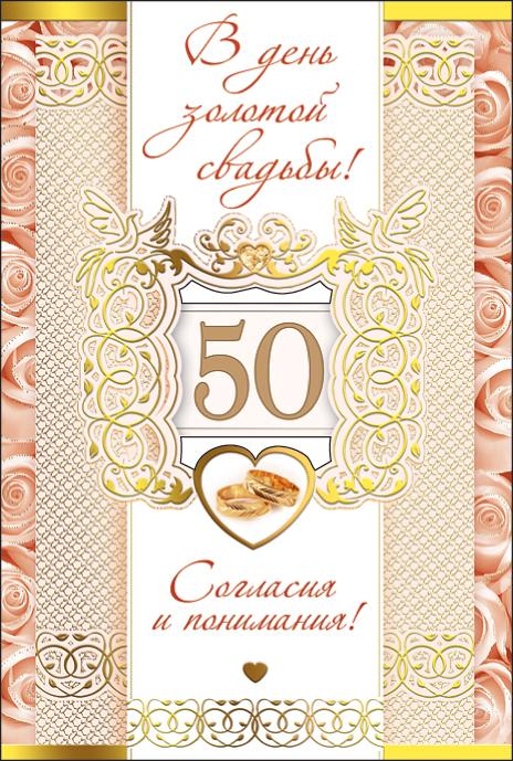 Поздравления 50 лет свадьбы