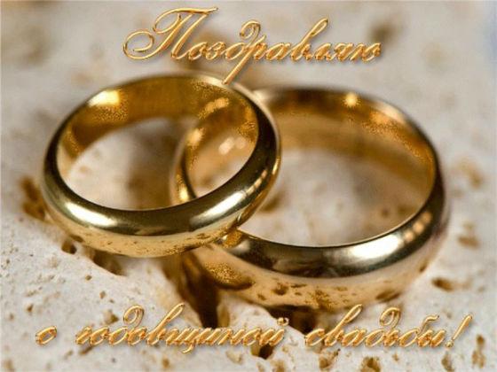 Картинки с днём свадьбы от невесты