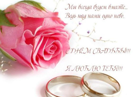 Красивые слова на годовщину свадьбы 1 год мужу