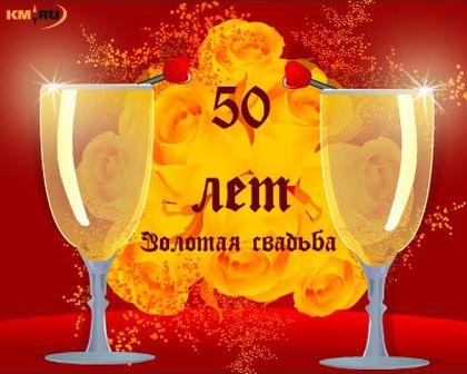 Поздравление в прозе с золотой свадьбой