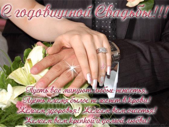Открытки с годовщиной свадьбы для мужа
