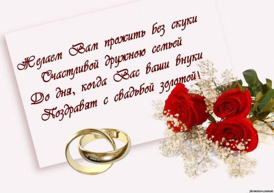 Открытки с юбилеем свадьбы красивые