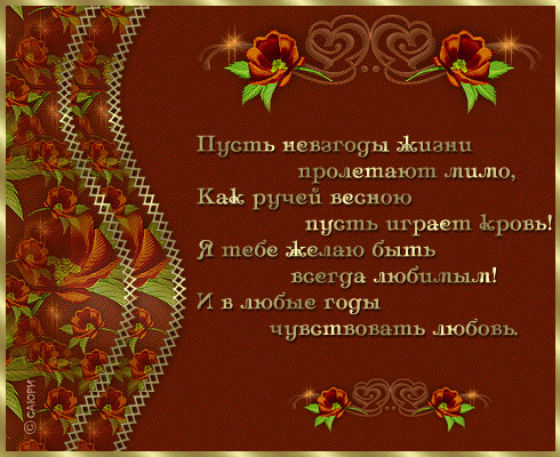 стихотворение с годовщиной знакомства